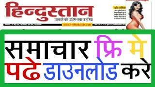 How Newspaper Read Offline Pdf