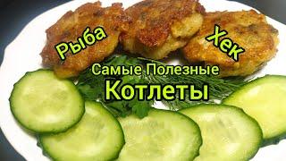 Котлеты Из Хека,Рыбные Рубленые Котлеты,блюда из рыбы, жареная рыба,хек.