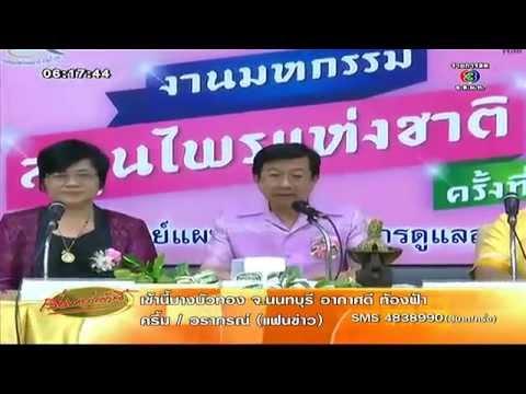 เรื่องเล่าเช้านี้ กรมแพทย์แผนไทยเปิดตัวหญ้ารีแพร์ช่วยคืนความสาว (20ส.ค.57)