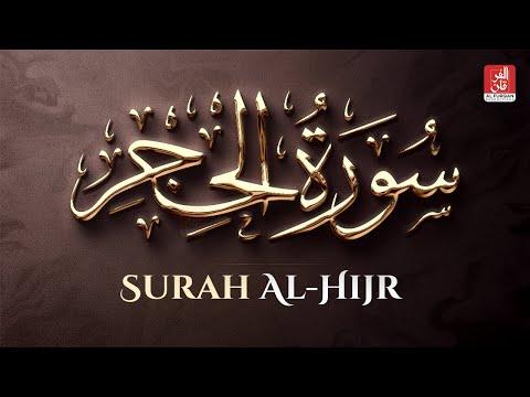 Beautiful #Quran #Recitation Of #Surat Al-Ĥijr By #Hazza Al #Balushi ➖ #Al #Furqan #Productions