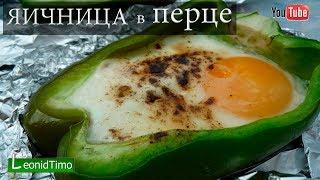 ЯИЧНИЦА в болгарском перце на костре или на мангале.