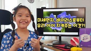 미세먼지, 바이러스로부터 우리 아이 지켜주는 이것?!:…