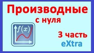 Производные с нуля ЕГЭ 3 часть 11 августа 11:00