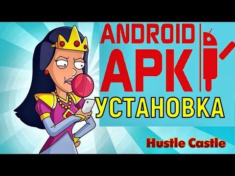 Hustle Castle 🔥 Установка APK файла 🔥