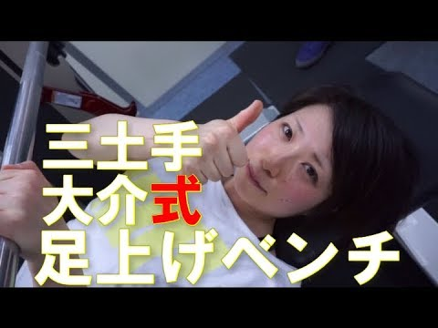 三土手大介式【足上げベンチプレス】!!負荷を乗せつつヘビーウエイトを扱え!