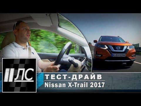 Тест драйв Nissan X Trail 2017. 2 Лошадиные силы