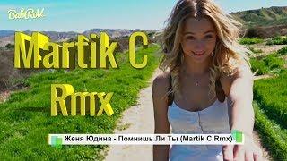 Женя Юдина - Помнишь Ли Ты (Martik C Rmx)