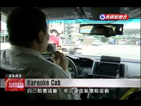Karaoke cab lets passengers sing as they travel to their destination