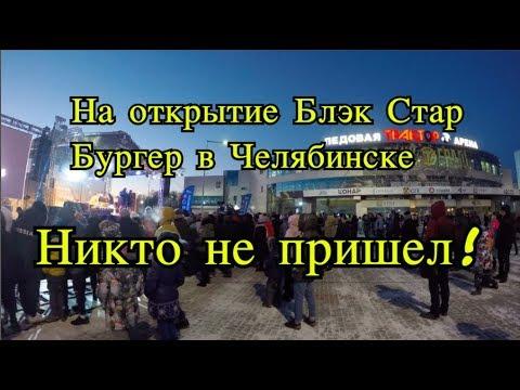 Никто не пришел к Тимати на открытии Блэк Стар Бургер в Челябинске