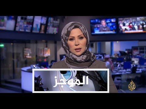 موجز الأخبار- العاشرة مساء  2017/11/19  - نشر قبل 3 ساعة
