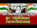 സ്ത്രീവോട്ടര്മാര് ഭൂരിപക്ഷമുള്ള നാട്ടിലെ സ്ത്രീവിരുദ്ധ സ്ഥാനാര്ത്ഥികള് | UDF Kerala