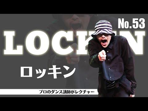 【ロックダンスの基礎】 lockin#ロックダンス初心者歓迎