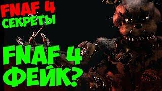 Five Nights At Freddy s 4 FNAF 4 ФЕЙК САЙТ ВЗЛОМАН 5 ночей у Фредди