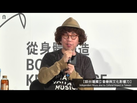 第二場Section2 : 【談台灣獨立音樂與文化影響力】 Independent Music and Its Cultural Impact in Taiwan