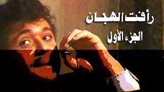 جندي «رأفت الهجان» المجهول.. كتب المسلسل من 3 ورقات وأصابه عادل إمام بجلطة