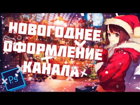 🎄КАК СДЕЛАТЬ НОВОГОДНЕЕ ОФОРМЛЕНИЕ В Photoshop? НОВОГОДНЯЯ ШАПКА И АВА! Adobe Photoshop