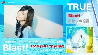TRUE /「Blast!」試聴動画