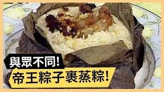 帝王粽子裹蒸粽!開胃青椒香肉豆腐!《食全食美》 EP165  焦志方 張淑娟 料理 食譜 DIY
