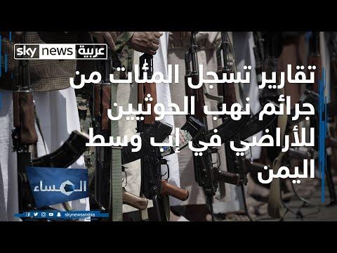 المساء | تقارير تسجل المئات من جرائم نهب الحوثيين للأراضي في إب وسط اليمن  - نشر قبل 7 ساعة