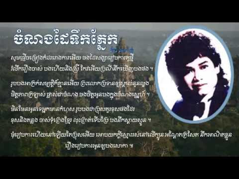 ចំណងដៃទឹកភ្នែក Keo Sarath   Chom Nong Dai Tek Phnek   YouTube