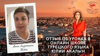 Анна Ладонкина, Ялта