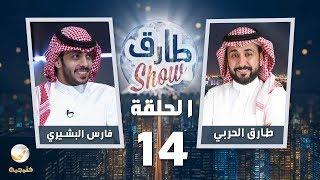 برنامج طارق شو الحلقة 14 - ضيف الحلقة فارس البشيري
