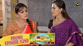 Kalyanaparisu promo - Sun TV Serial | Vision Time