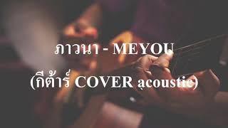ภาวนา - MEYOU (กีต้าร์ COVER acoustic เนกึนซอกสไตล์)