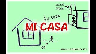 Испанский для начинающих Урок 15 Mi casa №1 - мой дом (www.espato.ru)