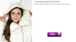 Стеганые пальто EVACANA обзор
