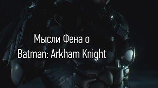 Мысли Фена о Batman: Arkham Knight