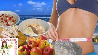Самые эффективные разгрузочные дни для похудения