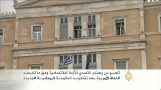 تسيبراس يعتزم التصدي للأزمة الاقتصادية باليونان