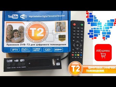 ТВ тюнер Dvb Т2 приставка с Aliexpress цифровое эфирное ТВ