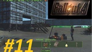 Fallout4 11 - Создаем единую сеть - Строим собственный замок