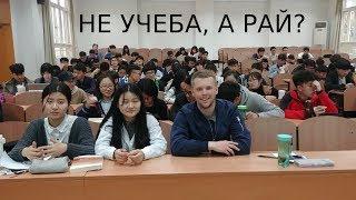 Китайский университет. Как русские учатся в Китае.