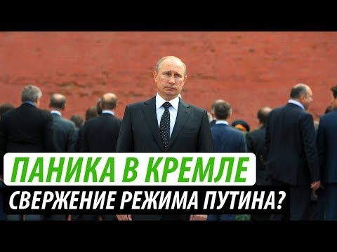 Паника в Кремле. Свержение режима Путина?