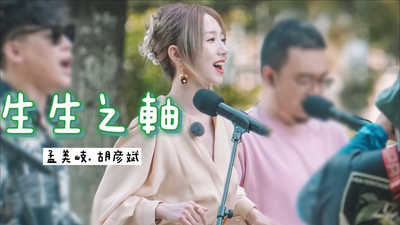 【MengMeiqi】「最美中軸線」在這裡我們成長,胡彥斌 孟美岐演唱全新歌曲《生生之軸》Lyrics歌詞版