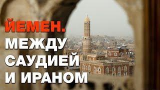 Древний Йемен между Ираном и Саудией