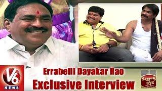 Errabelli Dayakar Rao Exclusive Interview | Kirrak Show | V6 News