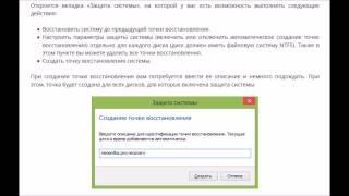 Точка восстановления Windows 8 и Windows 7