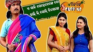Ding Dung Excuse Me Ep 14 | Papu Pam Pam Odia Comedy | Papu as a Saree Bala