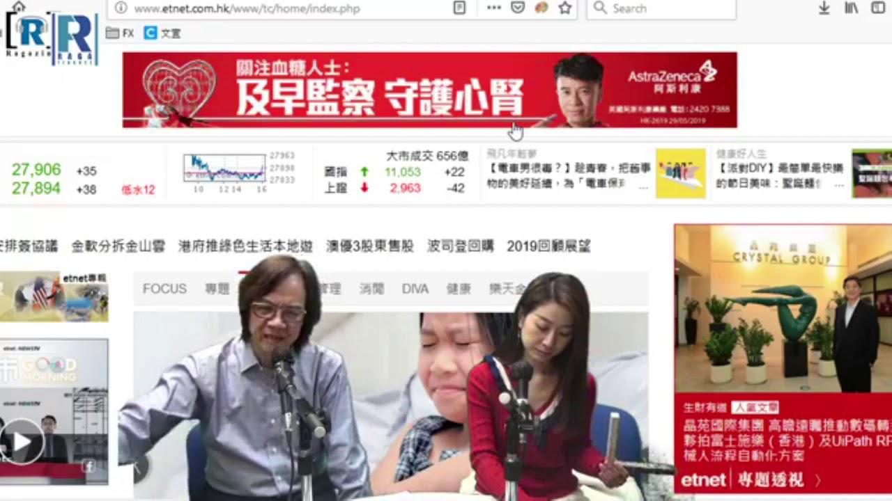 《文錦道》20191223 Part2/2 : Live問答。香港樓市 - YouTube