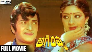 Aggi Ravva అగ్గి రవ్వ సినిమా Telugu Full Length Movie || Ntr, Sridevi || Shalimarcienma