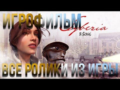Syberia - Игрофильм - Все ролики из игры