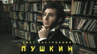 Цвет настроения Пушкин    #XTV