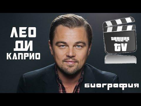 8 лучших фильмов с Леонардо ДиКаприо в главной роли