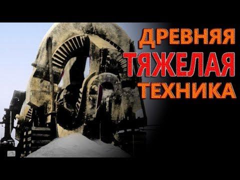 СЛЕДЫ ДРЕВНИХ МАШИН | ДРЕВНЯЯ ТЯЖЕЛАЯ ТЕХНИКА - Видео онлайн
