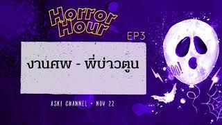 HORROR HOUR EP3 : งานศพ - พี่บ่าวตูน