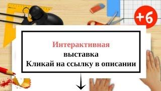 Самоделкины. Интерактивная выставка. Ч. 2
